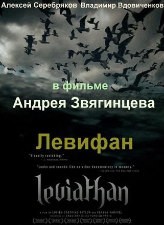 http://filmoserial.ru/wp-content/uploads/2014/02/Leviafan-2014.jpg